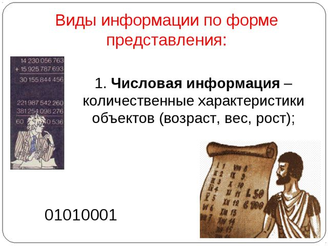 Виды информации по форме представления: 1. Числовая информация – количественн...