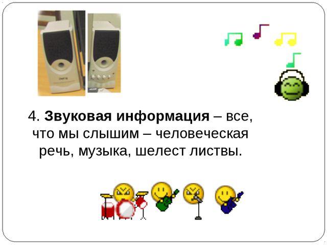 4. Звуковая информация – все, что мы слышим – человеческая речь, музыка, шеле...