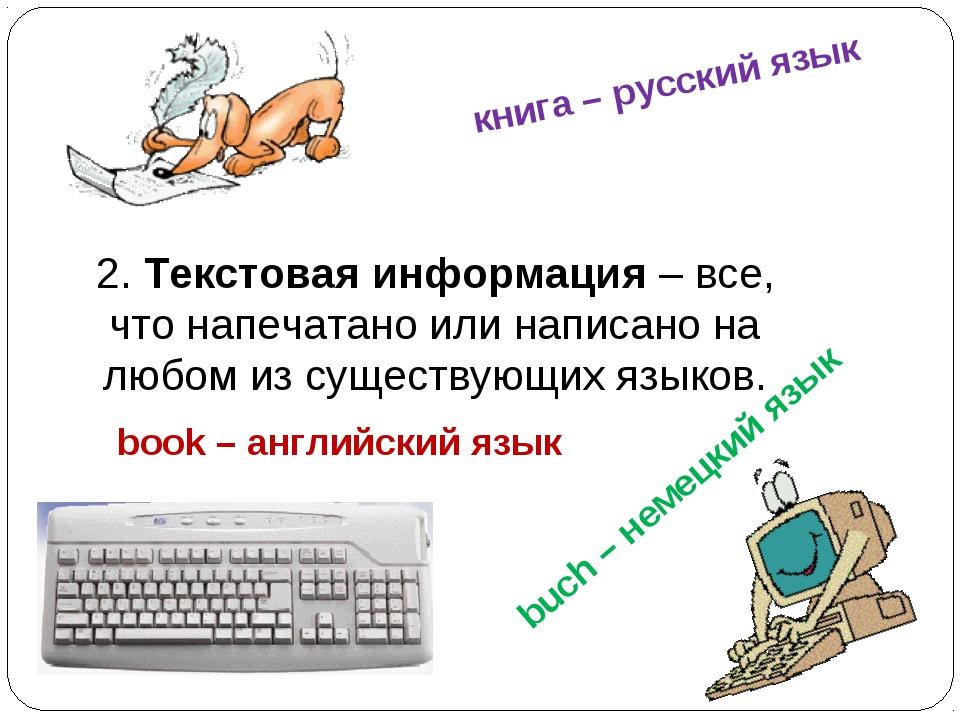 2. Текстовая информация – все, что напечатано или написано на любом из сущест...