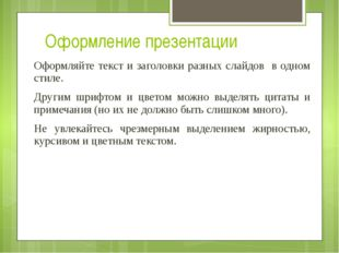Оформление презентации Оформляйте текст и заголовки разных слайдов в одном ст