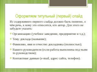 Оформляем титульный (первый) слайд Из содержимого первого слайда должно быть