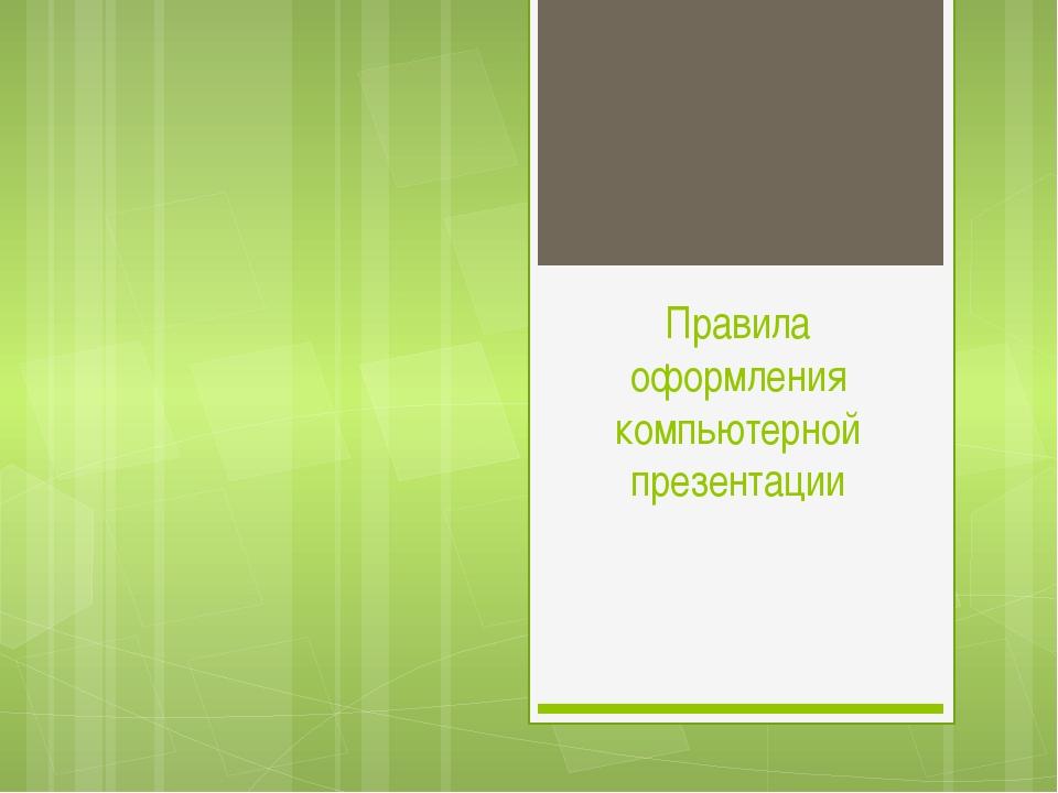 Правила оформления компьютерной презентации