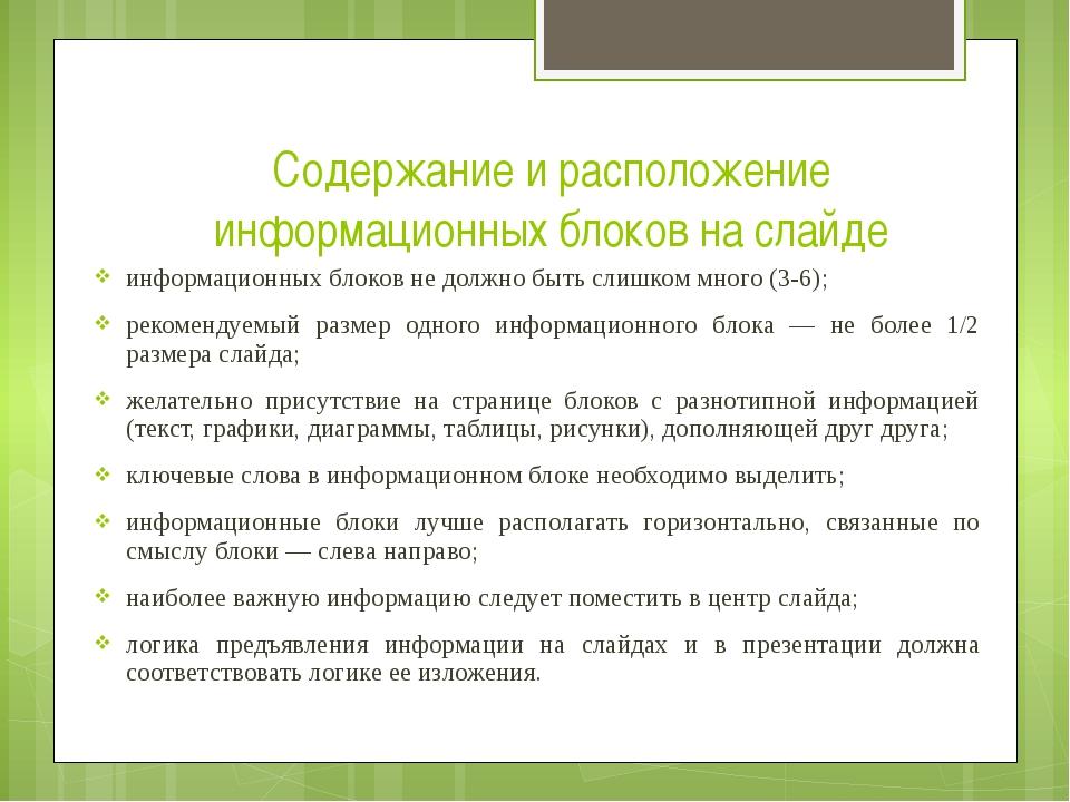 Содержание и расположение информационных блоков на слайде информационных блок...