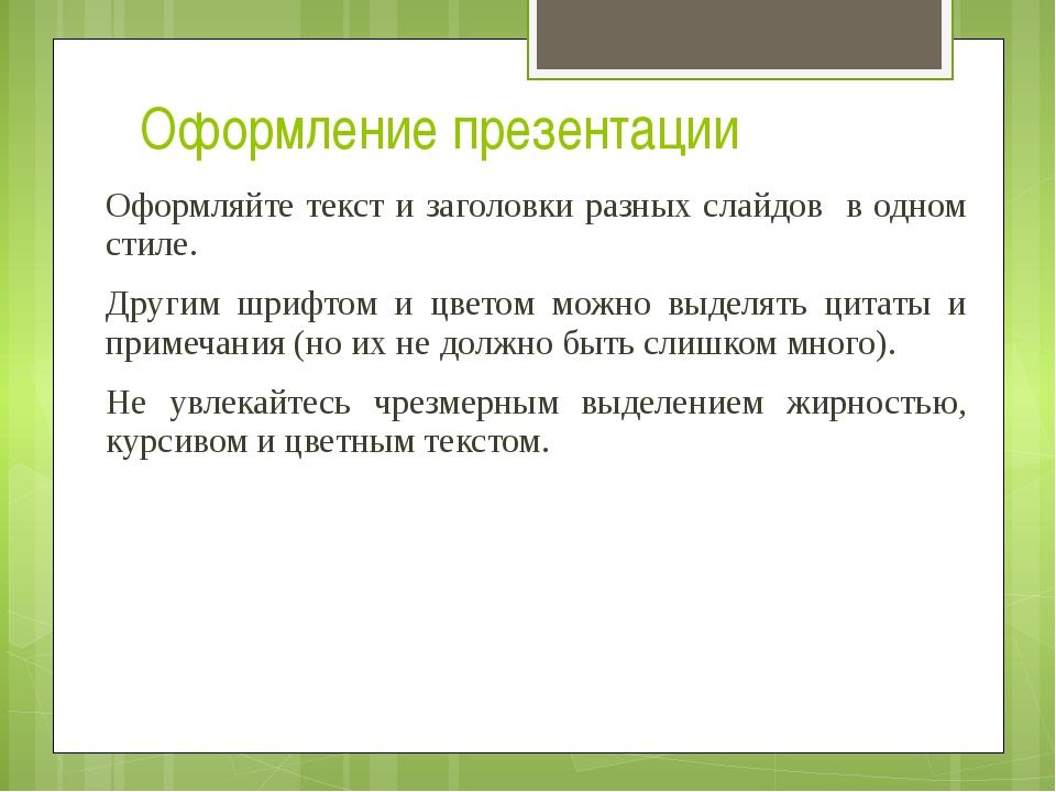 Оформление презентации Оформляйте текст и заголовки разных слайдов в одном ст...
