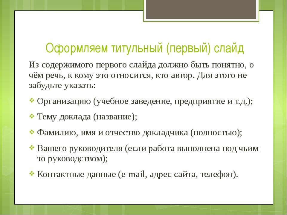 Оформляем титульный (первый) слайд Из содержимого первого слайда должно быть...
