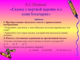 А.С.Пушкин «Сказка о мертвой царевне и о семи богатырях» Задания: 1. Преобраз
