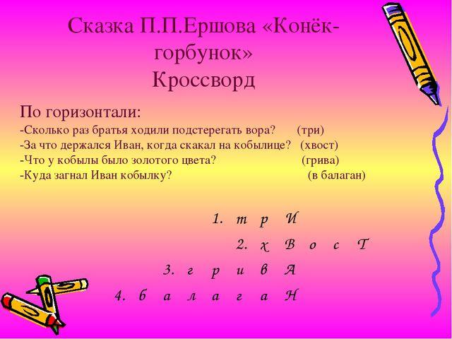 Сказка П.П.Ершова «Конёк-горбунок» Кроссворд По горизонтали: -Сколько раз бра...