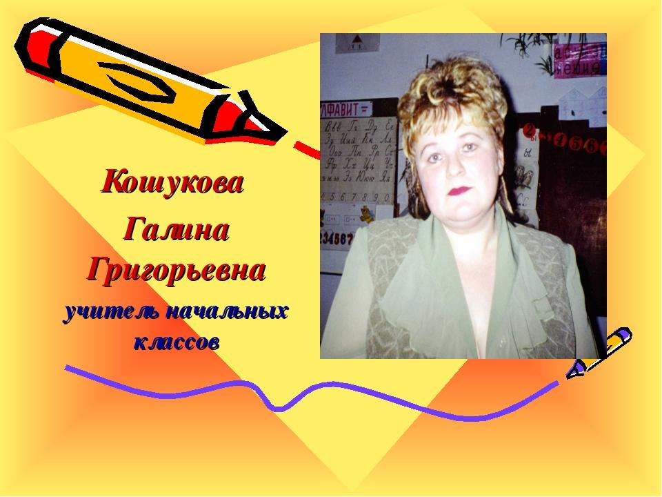 Кошукова Галина Григорьевна учитель начальных классов