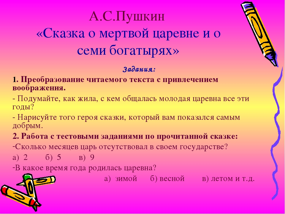 А.С.Пушкин «Сказка о мертвой царевне и о семи богатырях» Задания: 1. Преобраз...