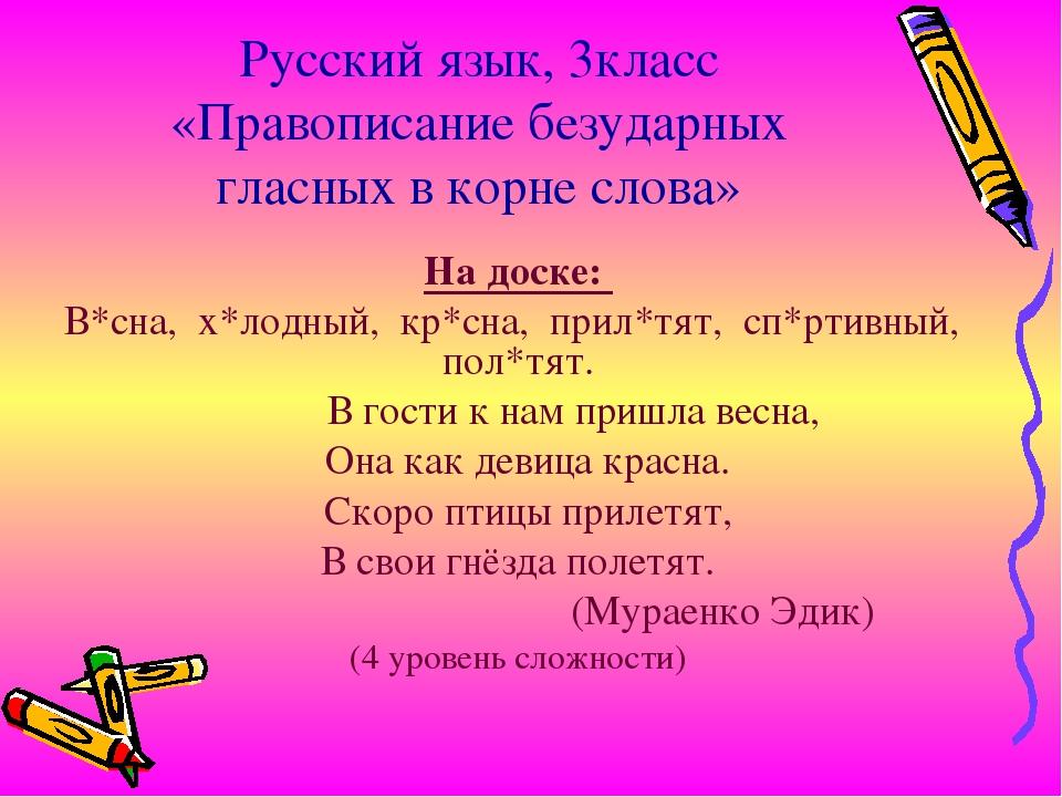 Русский язык, 3класс «Правописание безударных гласных в корне слова» На доске...