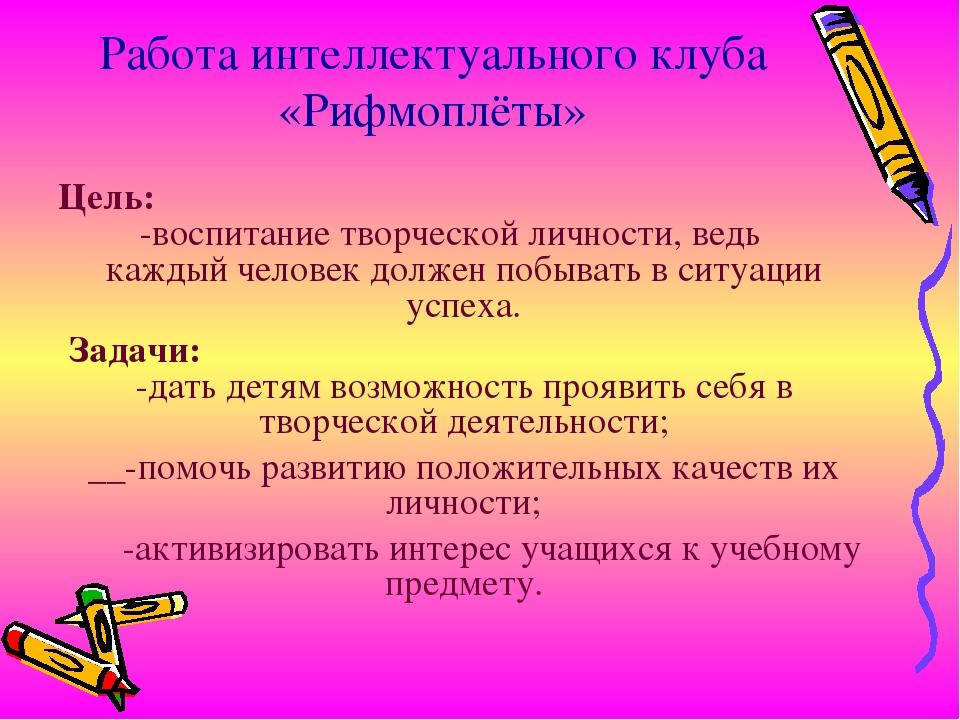 Работа интеллектуального клуба «Рифмоплёты» Цель: -воспитание творческой личн...