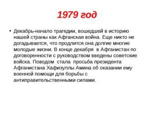 1979 год Декабрь-начало трагедии, вошедшей в историю нашей страны как Афганск