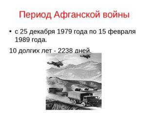 Период Афганской войны с 25 декабря 1979 года по 15 февраля 1989 года. 10 дол