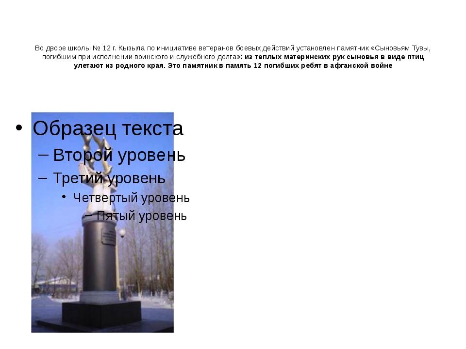 Во дворе школы № 12 г. Кызыла по инициативе ветеранов боевых действий устано...