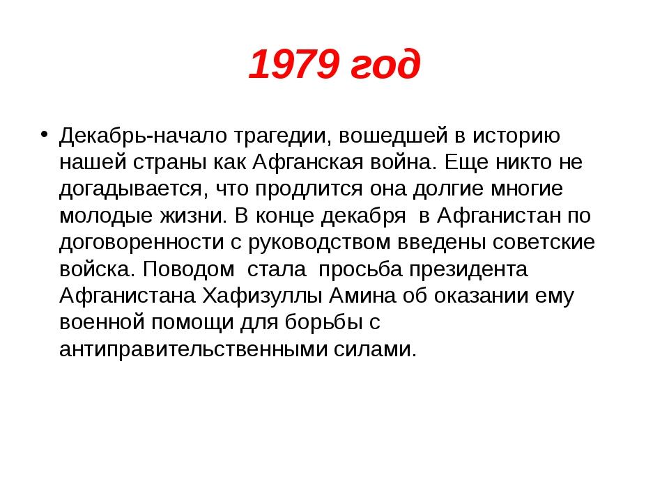 1979 год Декабрь-начало трагедии, вошедшей в историю нашей страны как Афганск...