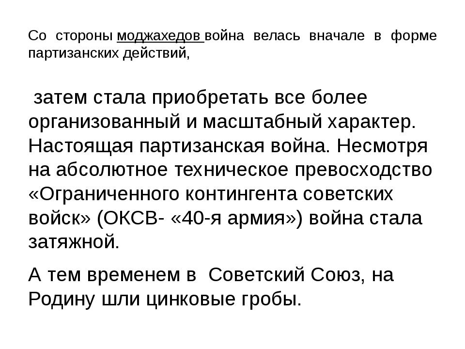 Со сторонымоджахедоввойна велась вначале в форме партизанских действий, зат...