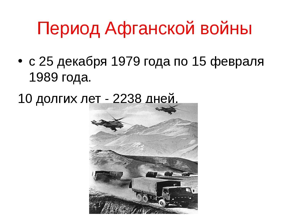 Период Афганской войны с 25 декабря 1979 года по 15 февраля 1989 года. 10 дол...