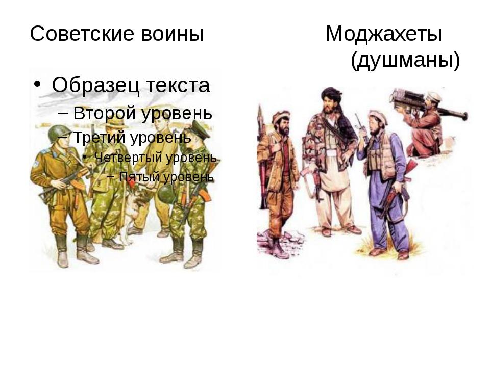 Советские воины Моджахеты (душманы)