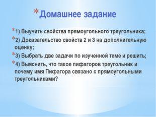 Домашнее задание 1) Выучить свойства прямоугольного треугольника; 2) Доказате