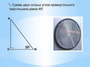 1. Сумма двух острых углов прямоугольного треугольника равна 90º. 20º