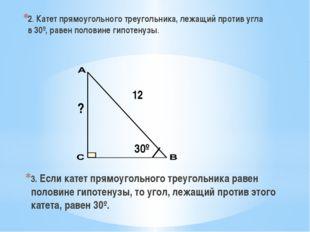2. Катет прямоугольного треугольника, лежащий против угла в 30º, равен полови