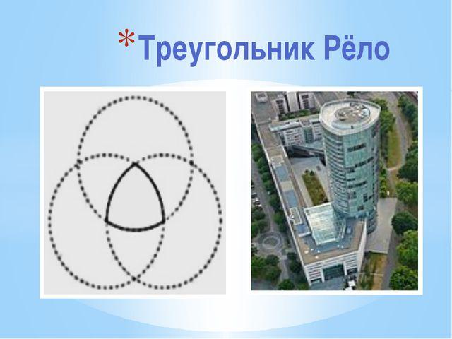Треугольник Рёло