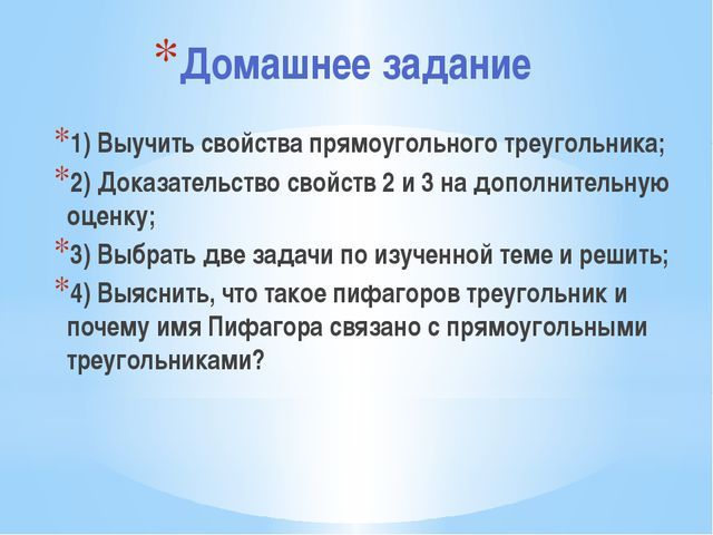 Домашнее задание 1) Выучить свойства прямоугольного треугольника; 2) Доказате...