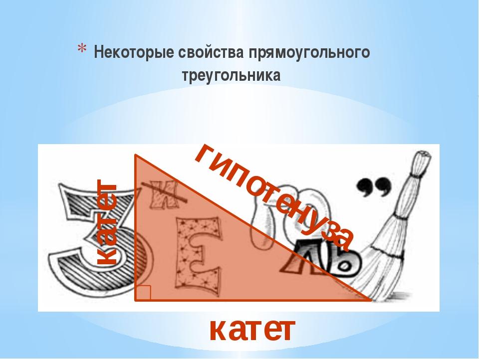 Некоторые свойства прямоугольного треугольника катет катет гипотенуза