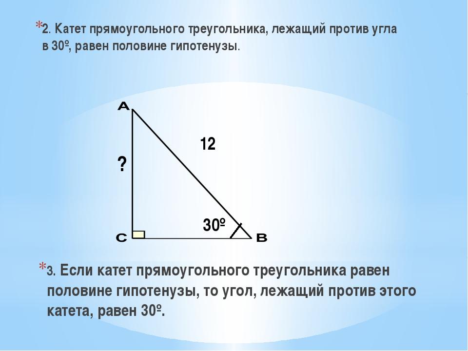 2. Катет прямоугольного треугольника, лежащий против угла в 30º, равен полови...