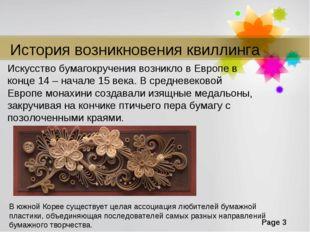 История возникновения квиллинга Искусство бумагокручения возникло в Европе в