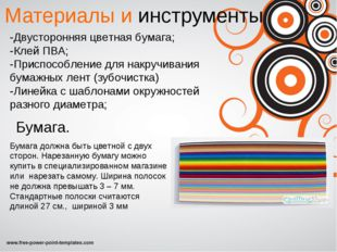 Материалы и инструменты -Двусторонняя цветная бумага; -Клей ПВА; -Приспособле