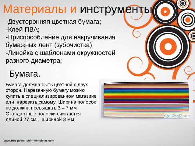 Материалы и инструменты -Двусторонняя цветная бумага; -Клей ПВА; -Приспособле...