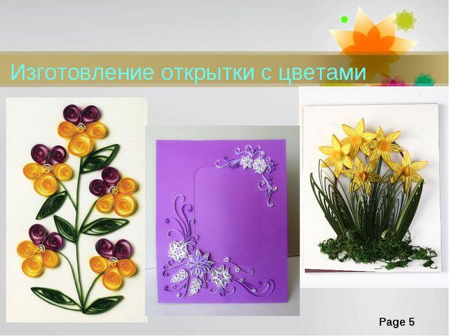 Изготовление открытки с цветами Page *