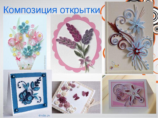 Композиция открытки