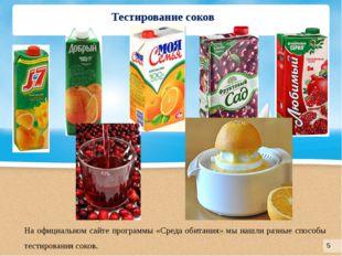 Тестирование соков На официальном сайте программы «Среда обитания» мы нашли