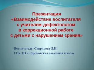 Презентация «Взаимодействие воспитателя с учителем-дефектологом в коррекционн