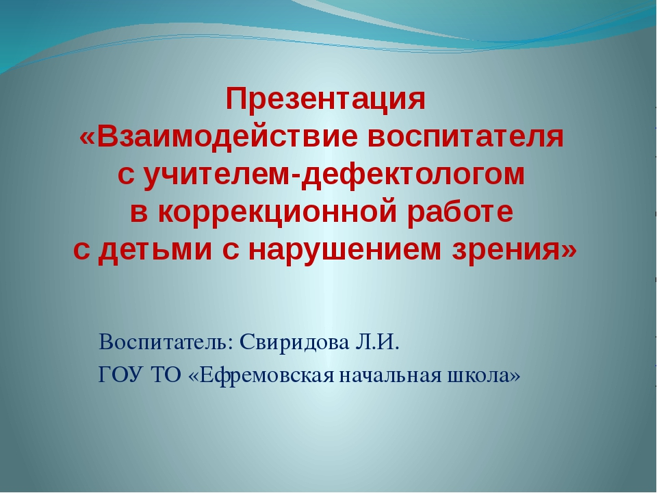 Презентация «Взаимодействие воспитателя с учителем-дефектологом в коррекционн...
