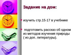 Задание на дом: изучить стр.15-17 в учебнике подготовить рассказ об одном из