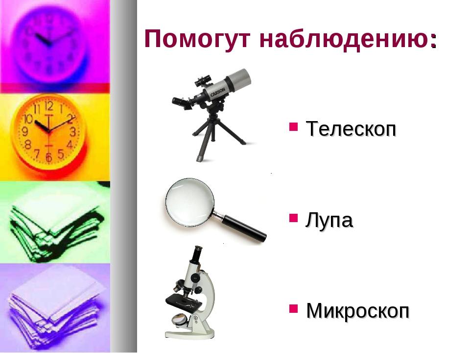 Помогут наблюдению: Телескоп Лупа Микроскоп