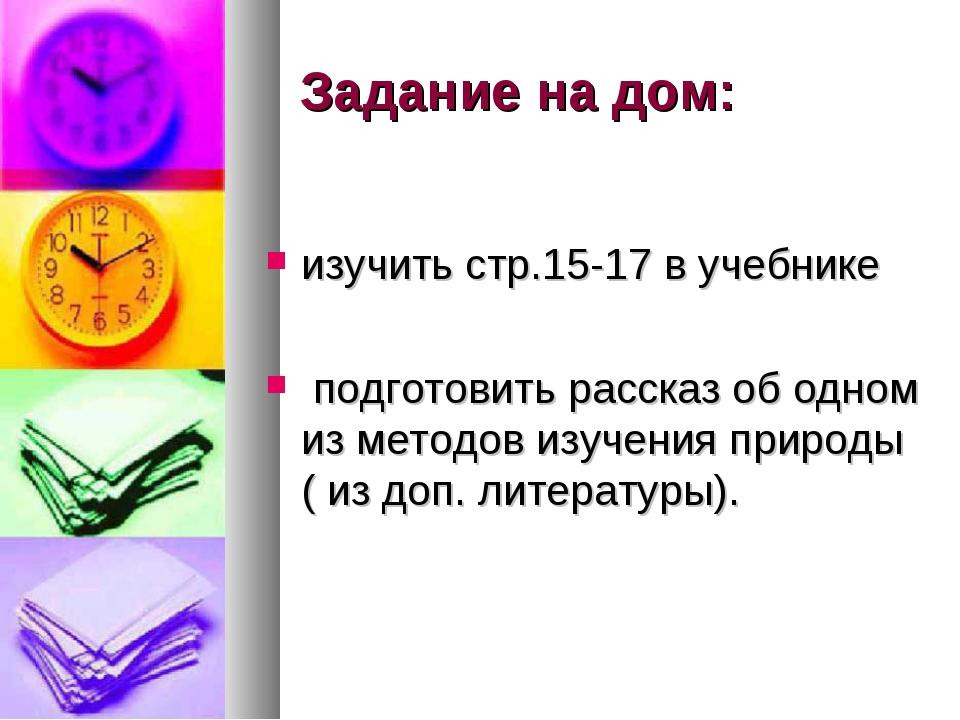 Задание на дом: изучить стр.15-17 в учебнике подготовить рассказ об одном из...