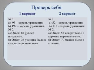 Проверь себя: 1 вариант2 вариант № 1. а) 93 – корень уравнения; б) 192 – кор