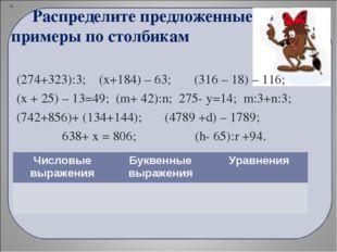 Распределите предложенные примеры по столбикам (274+323):3; (х+184) – 63; (3