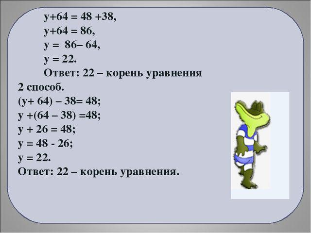 у+64 = 48 +38, у+64 = 86, у = 86– 64, у = 22. Ответ: 22 – корень уравнения 2...