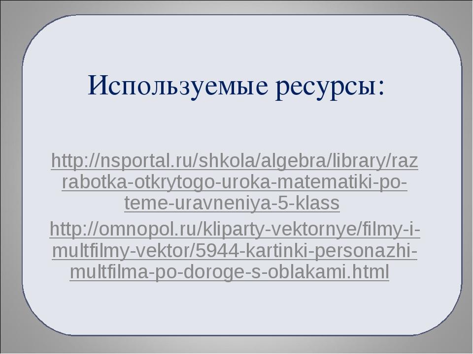 Используемые ресурсы: http://nsportal.ru/shkola/algebra/library/razrabotka-ot...
