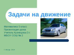 Задачи на движение Математика 5 класс Презентация урока Учитель Кузнецова.О.г
