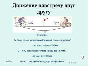 * Движение навстречу друг другу Решение: Чему равна скорость сближения велоси