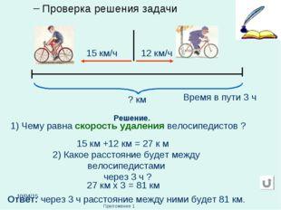 * Проверка решения задачи ? км Время в пути 3 ч Решение. 1) Чему равна скорос