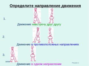* Определите направление движения Движение навстречу друг другу Движение в пр