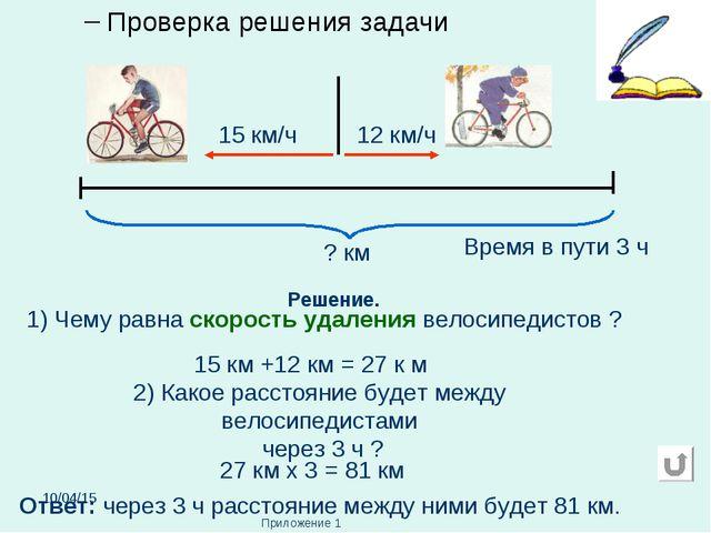 * Проверка решения задачи ? км Время в пути 3 ч Решение. 1) Чему равна скорос...