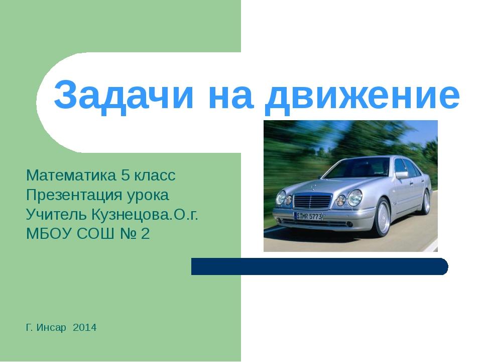 Задачи на движение Математика 5 класс Презентация урока Учитель Кузнецова.О.г...